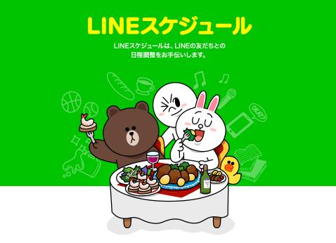 LINEで日程調整が可能な「LINEスケジュール」