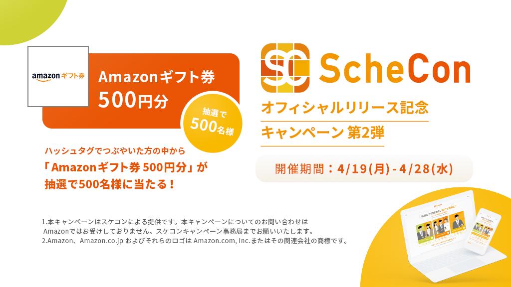 Scheconオフィシャルリリース記念 Twitter#タグ キャンペーン 第2弾開催