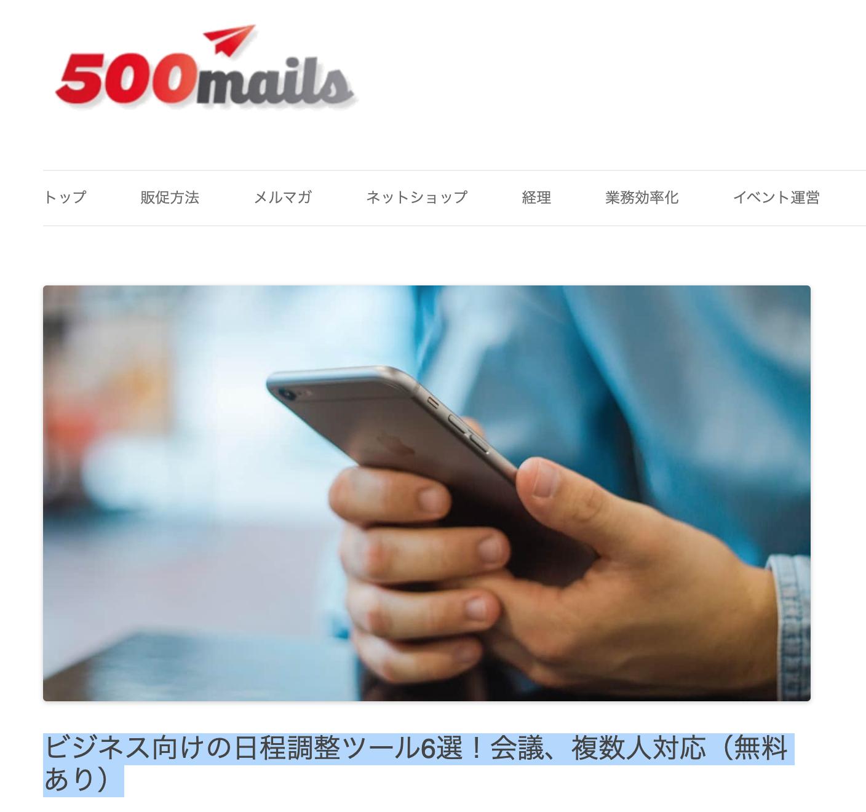 500mailsでスケコンが紹介されました。