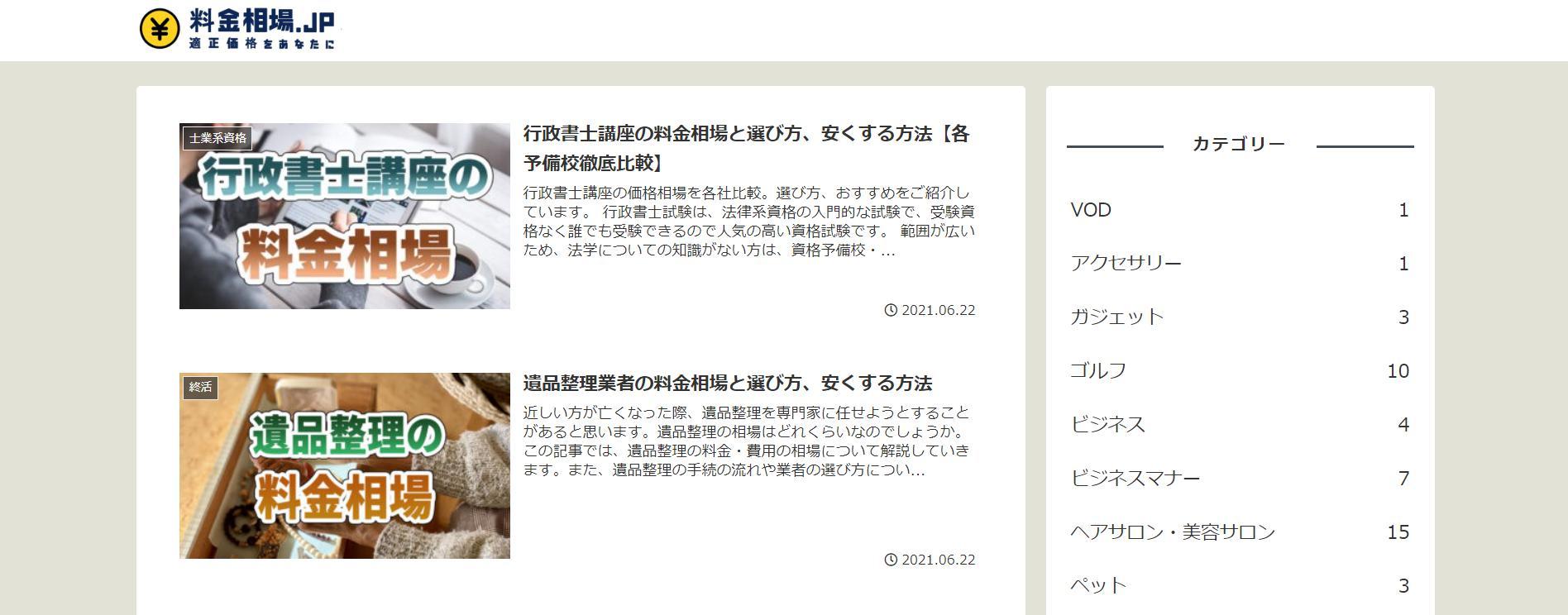 料金相場.jpでスケコンが紹介されました。