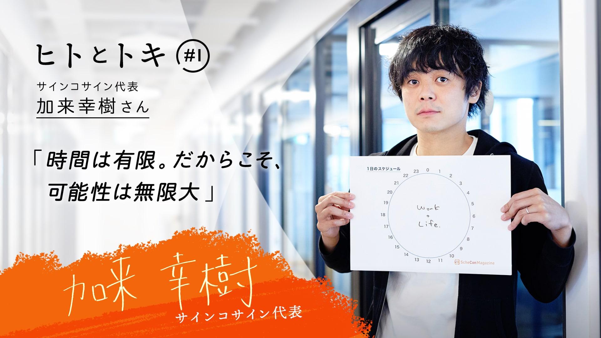 【ヒトとトキ♯01】サインコサイン代表・加来幸樹さん「時間は有限。だからこそ、可能性は無限大」