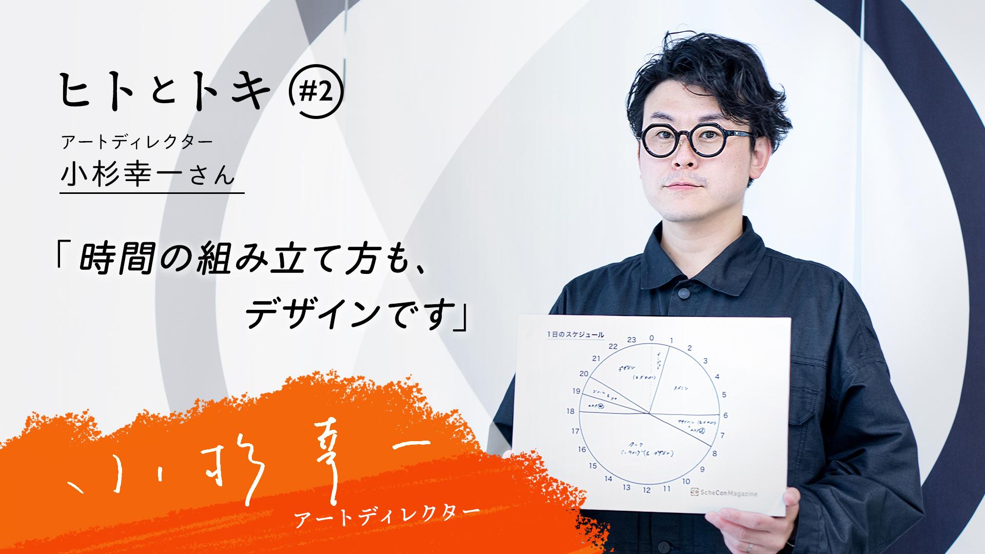 【ヒトとトキ#02】onehappy_小杉幸一さん「時間の組み立て方も、デザインです」