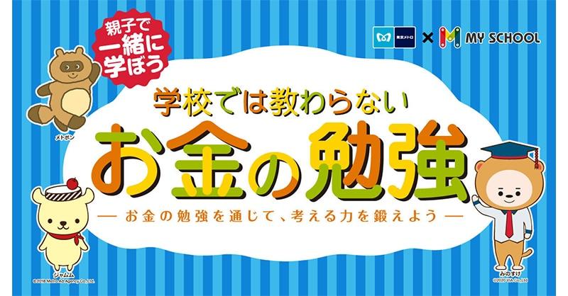 お金について学ぼう!VIAが親子向けセミナー「学校では教わらない お⾦の勉強」を東京メトロと共同開催