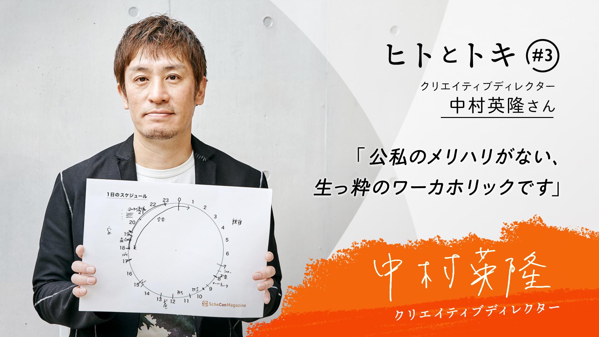 【ヒトとトキ♯03】クリエイティブディレクター 中村英隆さん「公私のメリハリがない、生っ粋のワーカホリックです」