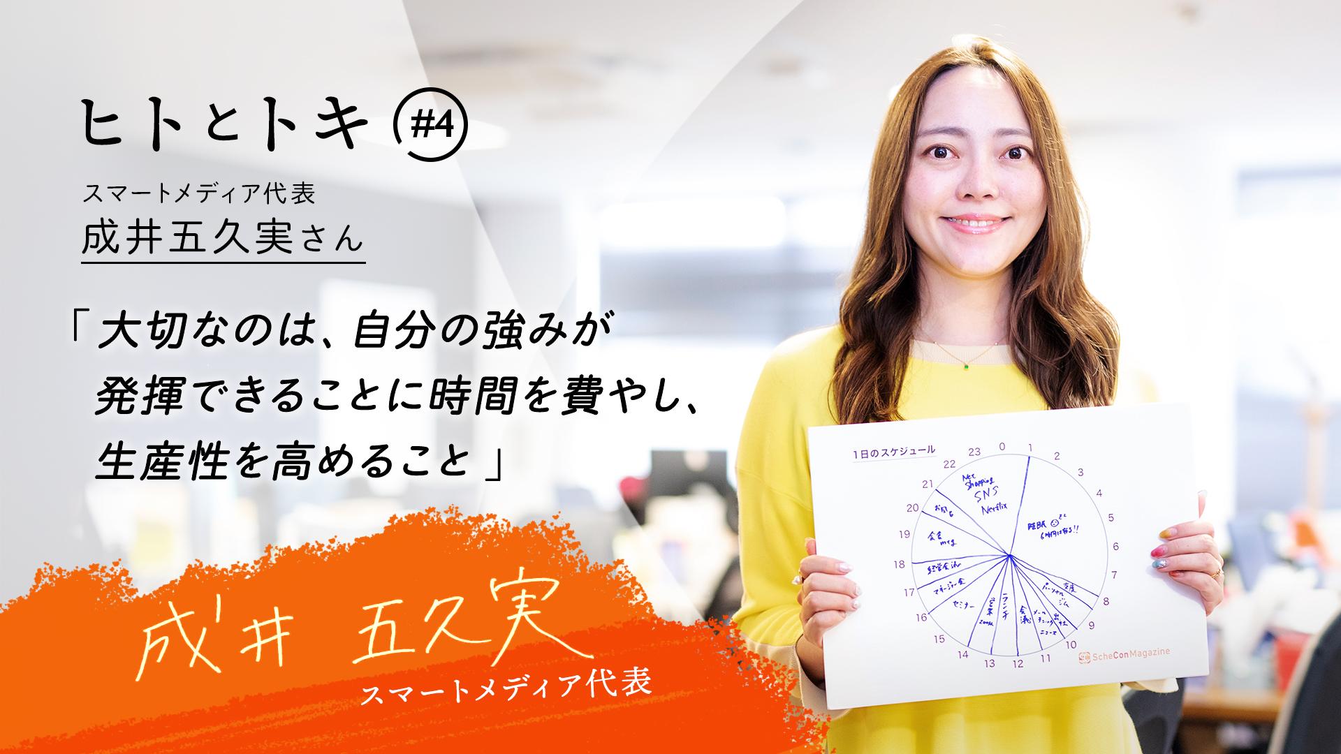 【ヒトとトキ#04】スマートメディア代表・成井五久実さん「大切なのは、自分の強みが発揮できることに時間を費やし、生産性を高めること」
