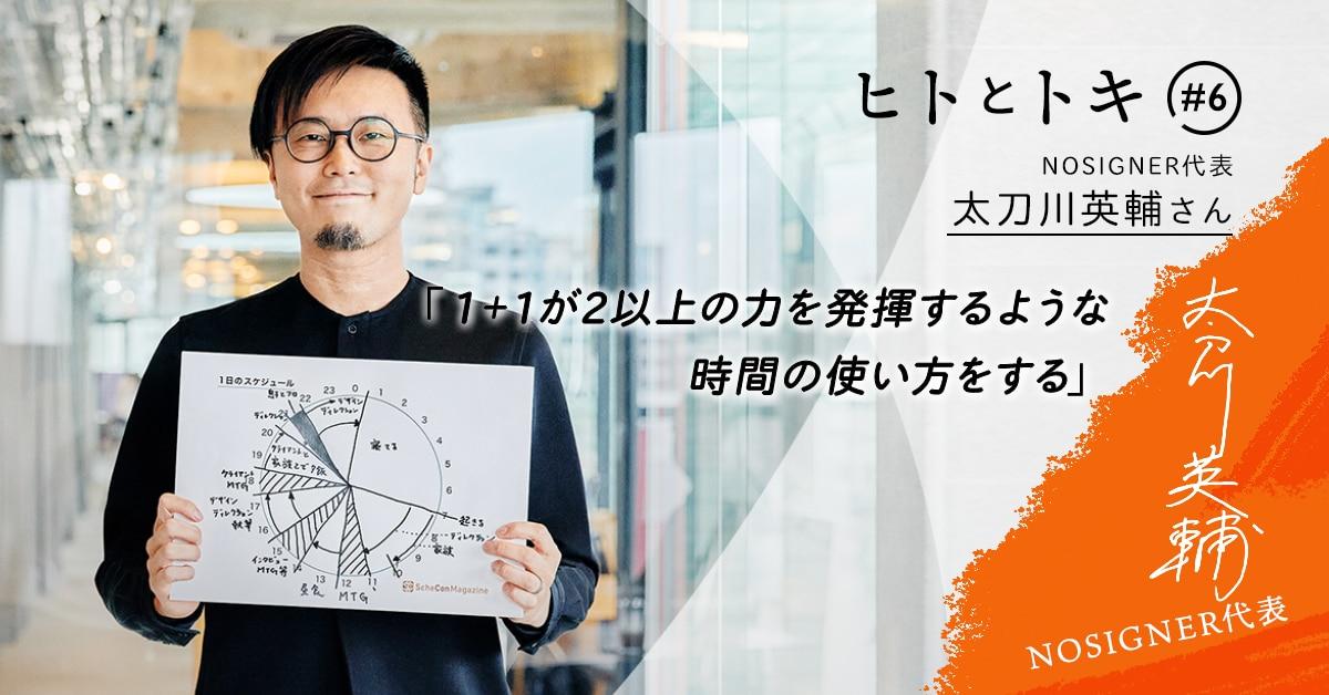 【ヒトとトキ#06】NOSIGNER・太刀川英輔さん「1+1が2以上の力を発揮するような時間の使い方をする」