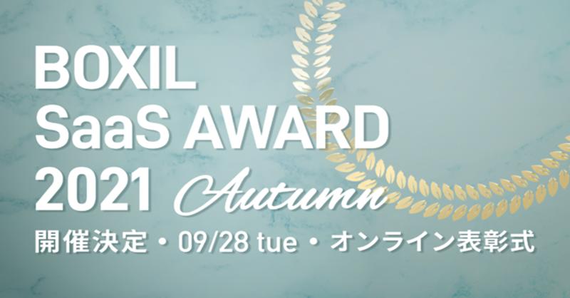 注目のSaaS情報をいち早くチェックできる! 「BOXIL SaaS AWARD 2021 Autumn」を9月28日に開催決定