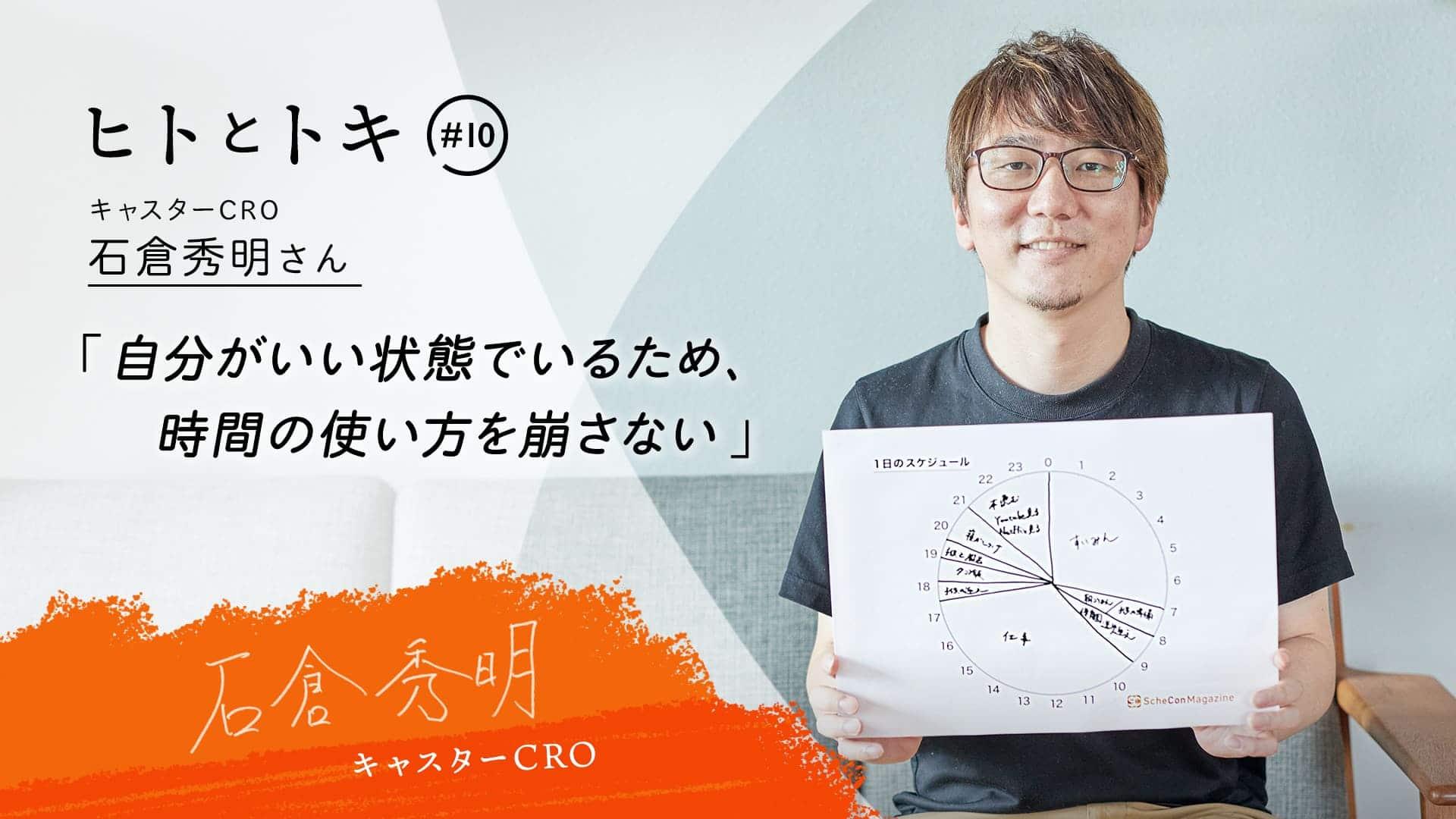 【ヒトとトキ♯10】キャスターCRO・石倉秀明さん「自分がいい状態でいるため、時間の使い方を崩さない」