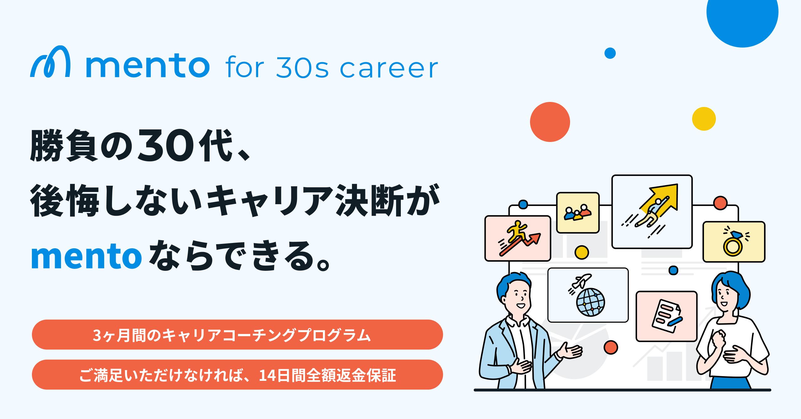 コーチングサービス「mento」が、本気のキャリアデザインにコミットする 短期集中プログラム「mento for 30s career」を提供開始