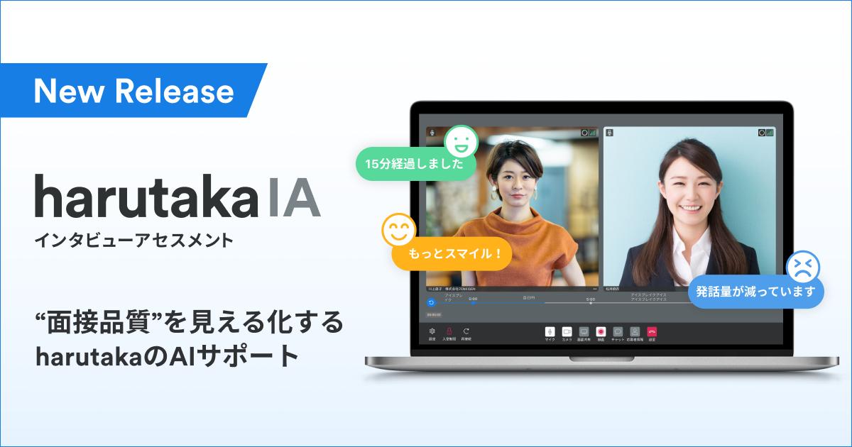 面接の映像をAIが分析して面接内のコミュニケーションを可視化!採用DXサービス「harutaka」が『harutaka インタビューアセスメント』提供開始