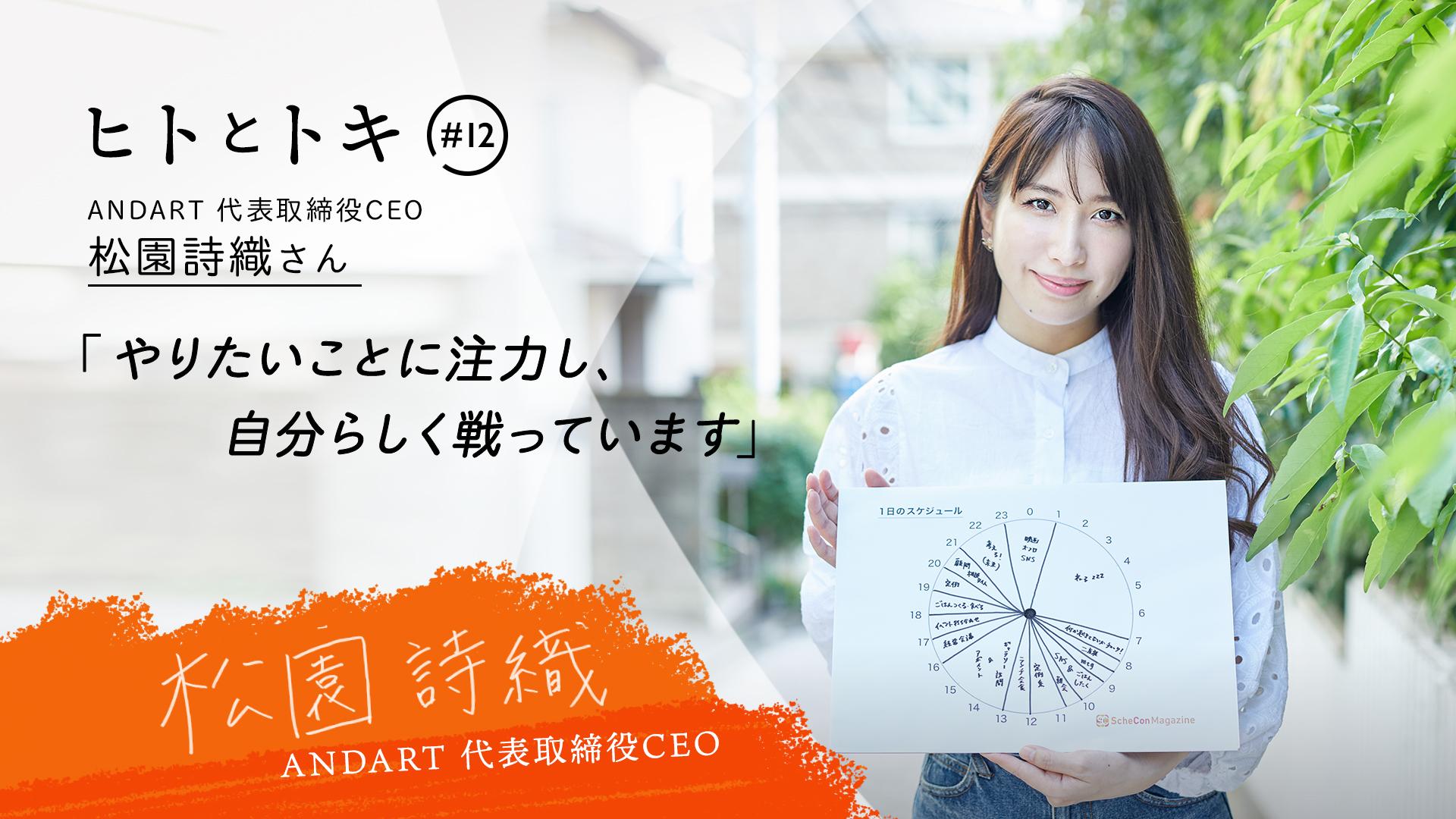 【ヒトとトキ♯12】ANDART代表取締役CEO・松園詩織さん「やりたいことに注力し、自分らしく戦っています」