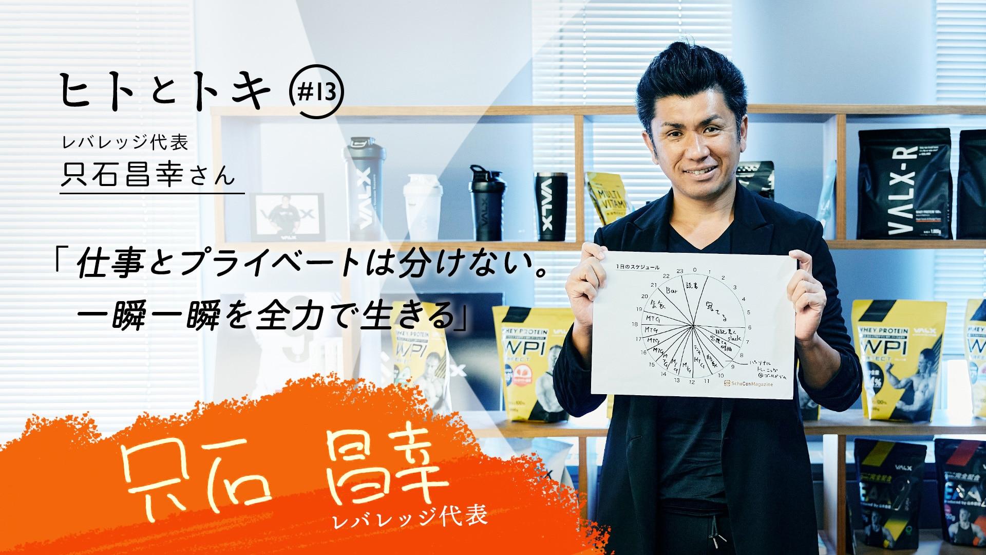 【ヒトとトキ♯13】レバレッジ代表・只石昌幸さん「仕事とプライベートは分けない。一瞬一瞬を全力で生きる」